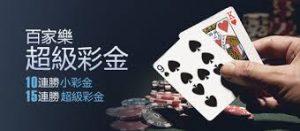 sa36-沙龍百家樂